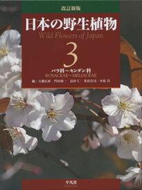 改訂新版 日本の野生植物 3 バラ科〜センダン科 [ 大橋 広好 ]