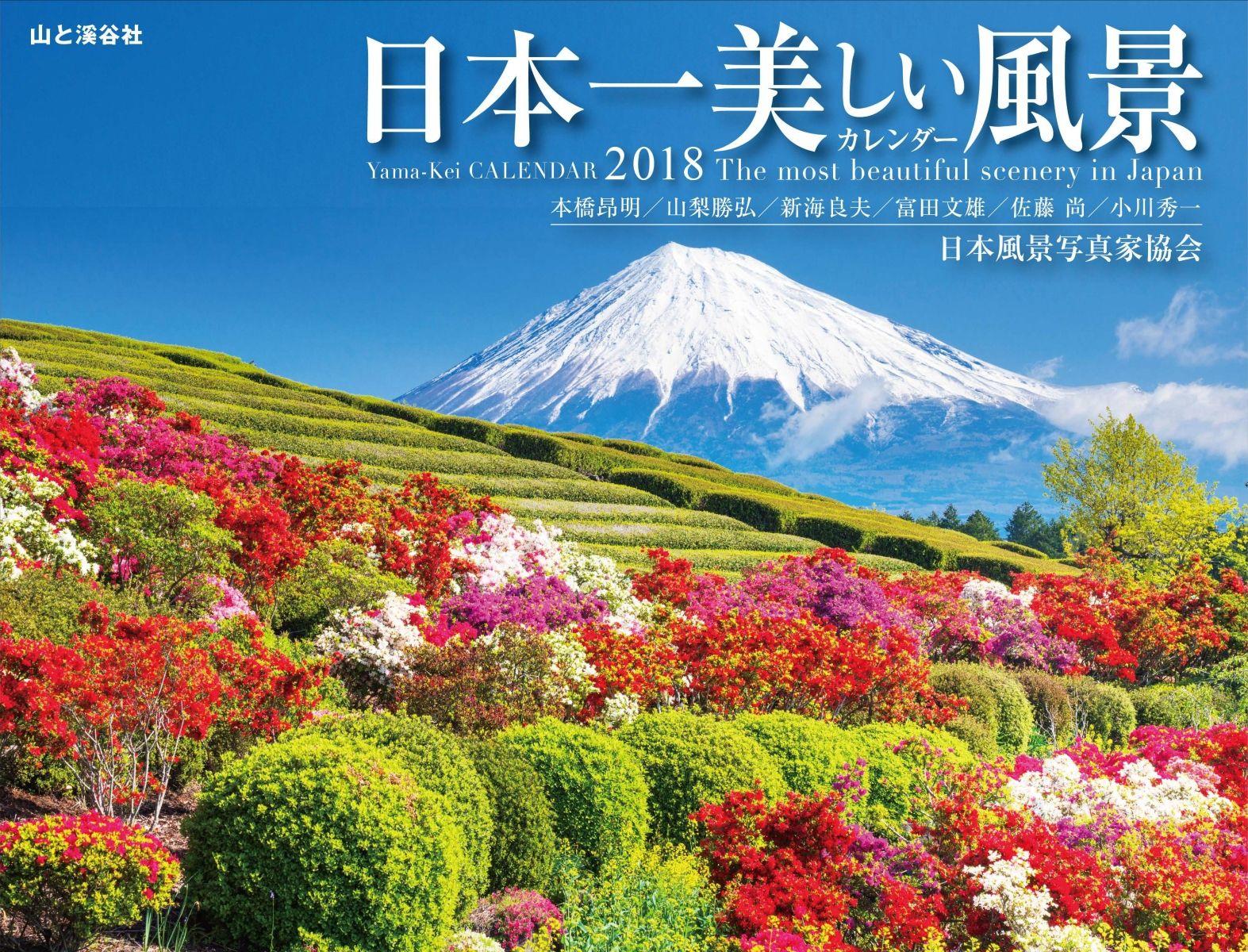 日本一美しい風景カレンダー(2018) ([カレンダー])