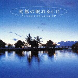 究極の眠れるCD メンタル・フィジック・シリーズ [ (ヒーリング) ]