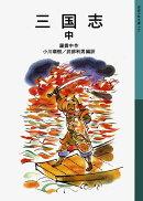 三国志(中)新版