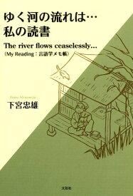 ゆく河の流れは・・・私の読書 The river flows ceaseless [ 下宮忠雄 ]