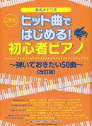 ヒット曲ではじめる!初心者ピアノ〜弾いておきたい50曲〜改訂版