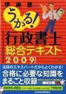 うかる!行政書士総合テキスト(2009年度版)