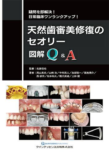 天然歯審美修復のセオリー 図解Q&A [ 北原信也 ]