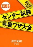 センター試験(秘)裏ワザ大全国語(2019年度版)
