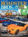 ROADSTER BROS.(Vol.19) ロードスター、未来のかたち レシプロ?ハイブリッド?電気自動 (Motor Magazine Mo…