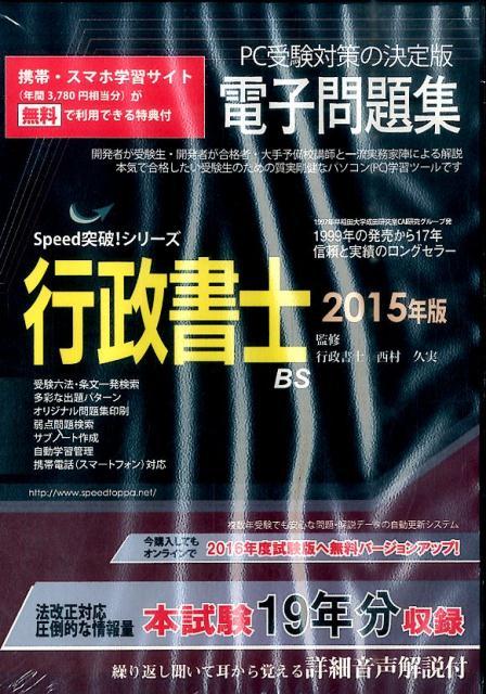 W>行政書士電子問題集(2015年度版) [Speed突破!シリーズ] (<CD-ROM>(Win版))
