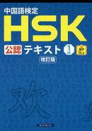 中国語検定HSK公認テキスト1級改訂版