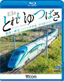 E3系 とれいゆ つばさ 福島〜新庄 リゾート新幹線、出羽路を行く【Blu-ray】