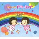 それいけ!ドリーミング 〜30th Anniversary Album〜