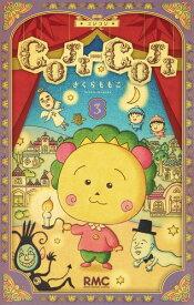 COJI-COJI 新装再編版 3 (りぼんマスコットコミックス) [ さくら ももこ ]