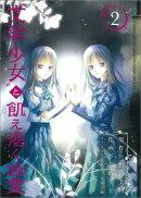 """""""文学少女""""と飢え渇く幽霊(2)"""