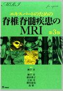 エキスパートのための脊椎脊髄疾患のMRI第3版
