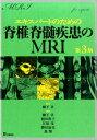 エキスパートのための脊椎脊髄疾患のMRI第3版 [ 柳下章 ]