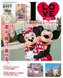I LOVE 東京ディズニーリゾート 2017