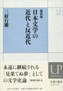 日本文学の近代と反近代新装版