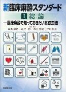 新臨床麻酔スタンダード(I)