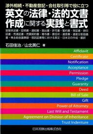 英文の法律・法的文書作成に関する実践と書式 渉外相続・不動産登記・会社取引等で役に立つ [ 石田佳治 ]