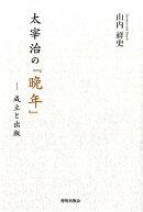 太宰治の『晩年』