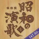 保存盤 昭和の演歌 4 昭和47-50年 [ (オムニバス) ]