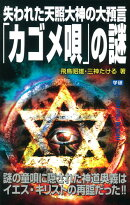 【予約】失われた天照大神の大預言「カゴメ唄」の謎