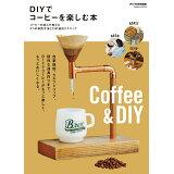 DIYでコーヒーを楽しむ本 (GAKKEN MOOK ドゥーパ!特別編集)