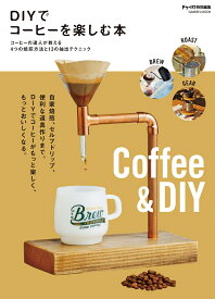 DIYでコーヒーを楽しむ本 (学研ムック) [ ドゥーパ!編集部 ]