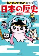 ねこねこ日本史でよくわかる日本の歴史 飛翔編