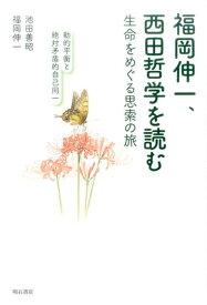 福岡伸一、西田哲学を読む 生命をめぐる思索の旅/動的平衡と絶対矛盾的自己同一 [ 池田義昭 ]