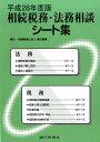 相続税務・法務相談シート集(平成28年度版) [ 辻・本郷税理士法人 ]