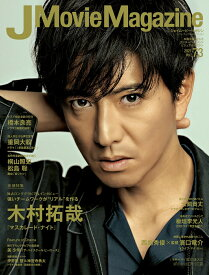 J Movie Magazine (Vol.73) (パーフェクト・メモワール)