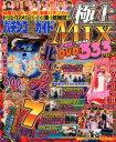 パチンコ必勝ガイド極上MIX(vol.9)