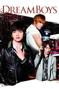 DREAMBOYS(DVD)[玉森裕太]