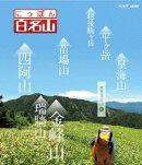 にっぽん百名山 関東周辺の山4【Blu-ray】