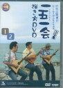 DVD>一五一会弾き方DVD