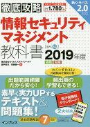 徹底攻略情報セキュリティマネジメント教科書(2019年度)