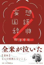 妄想国語辞典2 [ 野澤幸司 ]