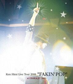 "Ken Hirai Live Tour 2008 ""FAKIN' POP"" at OSAKA-JO HALL【Blu-ray】 [ 平井堅 ]"