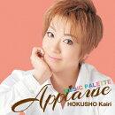 Applause HOKUSHO Kairi 〜MUSIC PALETTE〜