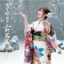 恋の終わり三軒茶屋 (初回限定盤 CD+DVD)