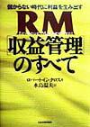 RM「収益管理」のすべて