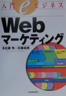 Webマ-ケティング