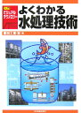 よくわかる水処理技術 (入門ビジュアルテクノロジー) [ 栗田工業株式会社 ]