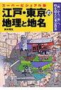 江戸・東京の地理と地名 「町」から「街」へー時を超えた東京散歩 [ 鈴木理生 ]