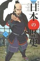 学研まんがNEW日本の歴史(6)
