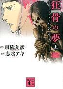 コミック版 狂骨の夢(上)