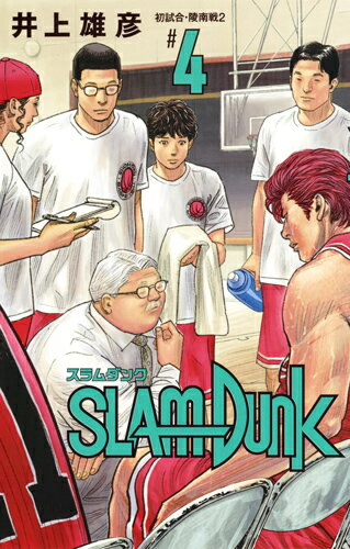 SLAM DUNK 新装再編版 4 (愛蔵版コミックス) [ 井上 雄彦 ]