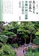 島に生きた旧石器人沖縄の洞穴遺跡と人骨化石