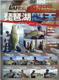 琵琶湖艇王 (Naigai mook Lure magazine prem)