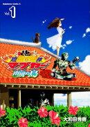 琉神マブヤー南風ぬ島(vol.1)